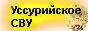 Сайт выпускников Уссурийского СВУ